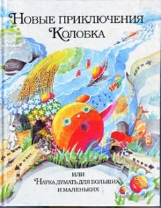 Колобок-2
