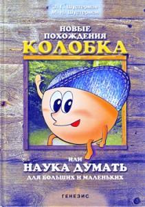 Колобок-3