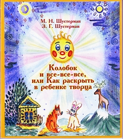 Колобок-4