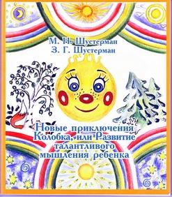 Колобок-5