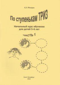po-stupenkam-triz-0-god_tetrad