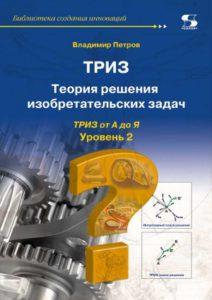 triz-2-uroven