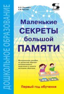 s_pchelkina_eidetika_800