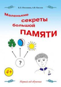 s_pchelkina_rab-tetrad_800