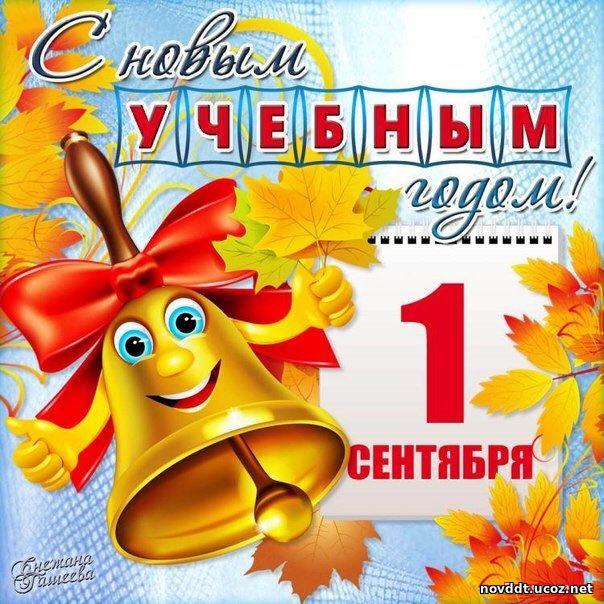 квартиру Московской поздравления смс с 1 сентября Схема