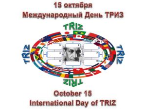 mg-triz-day-2017