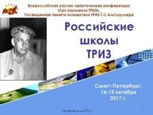 kislov-rossiyskie-shkolyi-triz