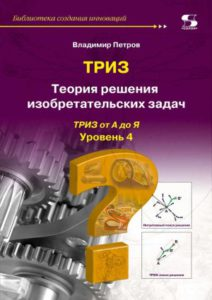 petrov_4-uroven