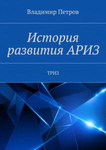 istoriya-razvitiya-ariz