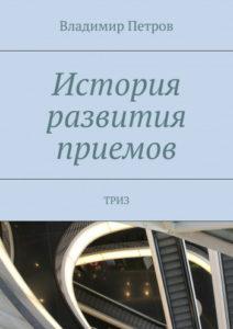istoriya-razvitiya-priyomov
