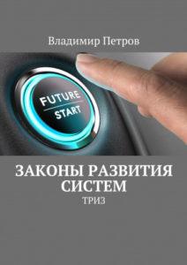 zakonyi-razvitiya-sistem