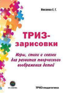 nehaeva_triz-zarisovki