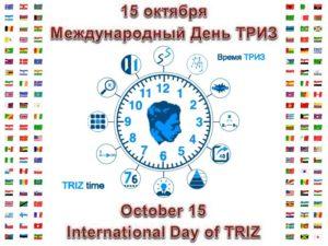 mg-triz-day-2018