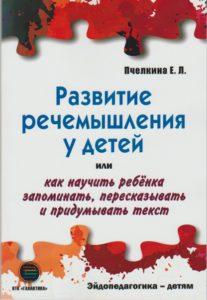 razvitie-rechemyishleniya