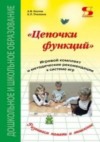 tsepochki-funktsiy