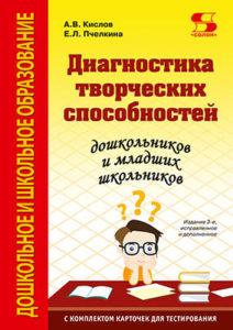 Kislov-Pchelk_Metod-Diagnoz-Tvorch-Sposobn_cover_ok