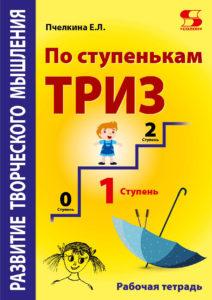 Pchelkina_Po-stup-TRIZ_1UR_cover